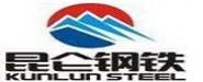 新疆昆仑钢铁有限公司.