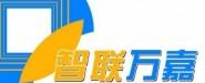 乌鲁木齐智联万嘉信息科技有限公司