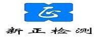 新疆新正检测技术有限责任公司.