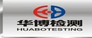 新疆华博检测技术有限公司