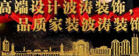 上海波涛装饰集团哈密公司