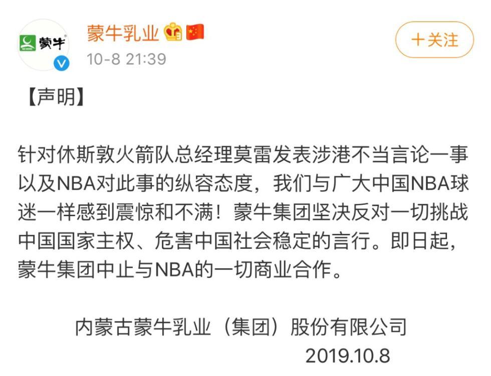 中国企业全面暂停与NBA合
