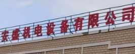 安盛机电设备有限公司