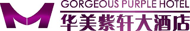 华美紫轩大酒店