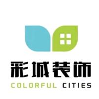 新疆彩城装饰设计工程有限公司