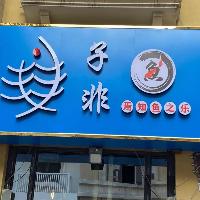 子非鱼餐饮