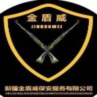 新疆金盾威保安服务有限公司