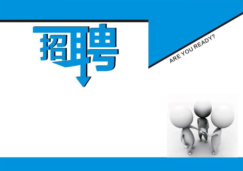 <font color='#CC33E5'>新疆最新企业招聘信息汇总</font>