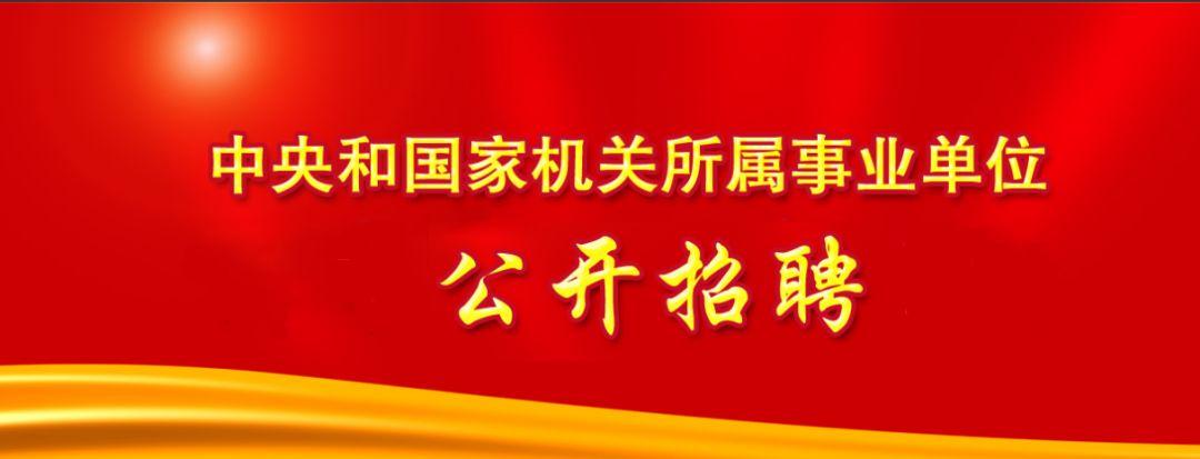 中共中央直属机关事务管理局公开招聘12名事业单位工作人员