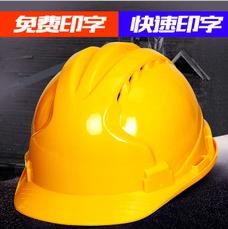 透气防砸安全帽 领导工地安全帽